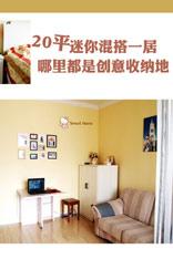 迷你20平温馨家 哪里都是DIY创意收纳地