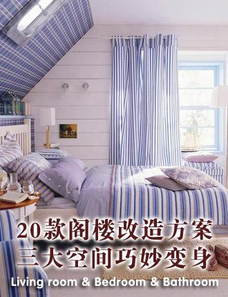 20款阁楼改造方案 三大空间巧妙变身
