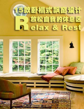 15款卧榻式飘窗设计 放松自我的休息区