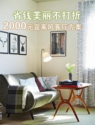 省钱美丽不打折 2000元客厅宜家风配置方案
